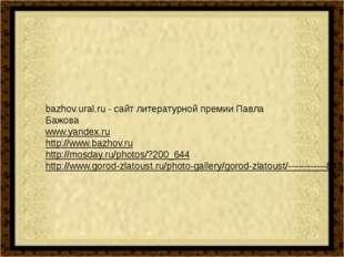 bazhov.ural.ru - сайт литературной премии Павла Бажова www.yandex.ru http://