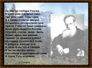Он жил во глубине России, В краю озёр и рудных скал. Там реки сини. Горы син