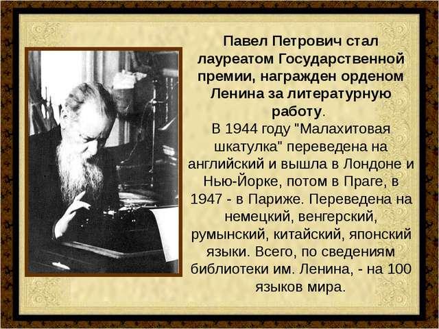 Павел Петрович стал лауреатом Государственной премии, награжден орденом Ленин...