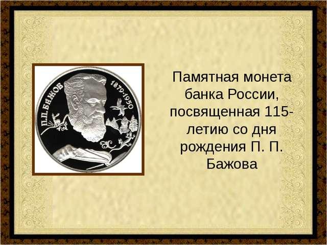 Памятная монета банка России, посвященная 115-летию со дня рождения П. П. Баж...