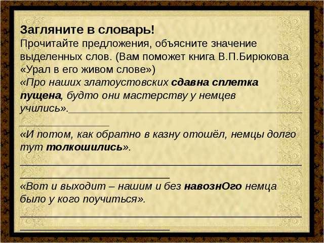 Загляните в словарь! Прочитайте предложения, объясните значение выделенных с...