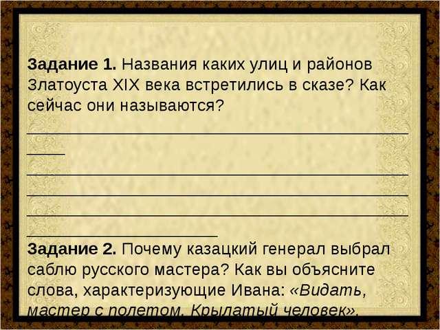 Задание 1. Названия каких улиц и районов Златоуста XIX века встретились в ск...