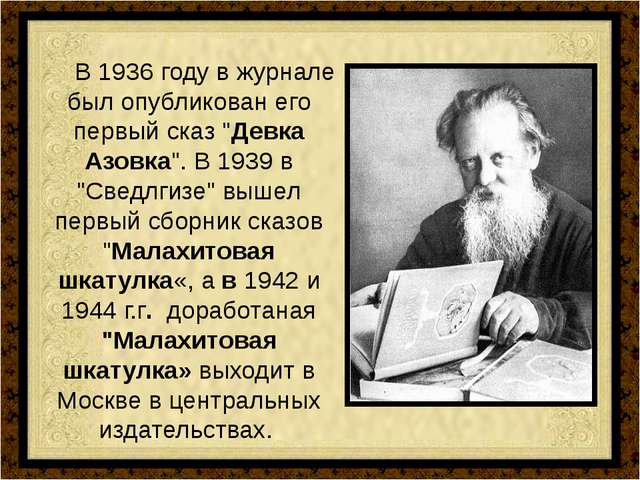 """В 1936 году в журнале был опубликован его первый сказ """"Девка Азовка"""". В 1939..."""