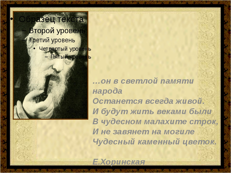 …он в светлой памяти народа Останется всегда живой. И будут жить веками были...