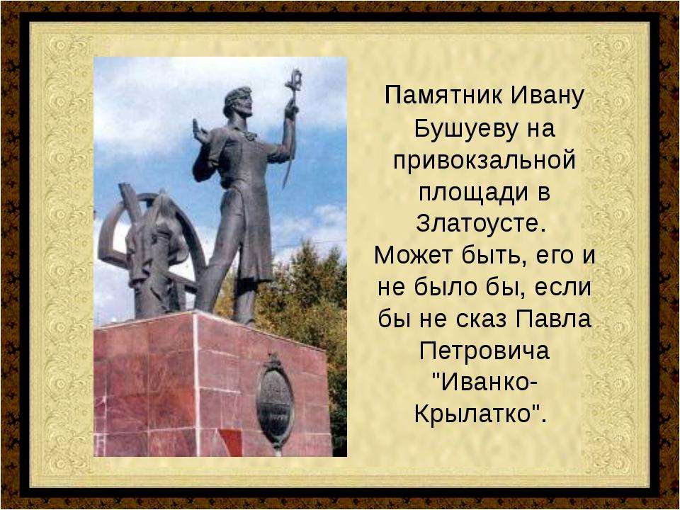 памятник Ивану Бушуеву на привокзальной площади в Златоусте. Может быть, его...