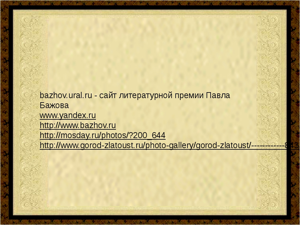 bazhov.ural.ru - сайт литературной премии Павла Бажова www.yandex.ru http://...