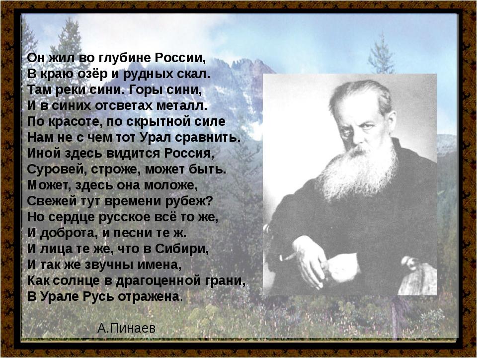 Он жил во глубине России, В краю озёр и рудных скал. Там реки сини. Горы син...