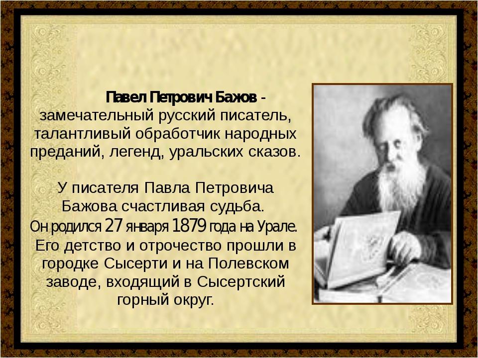 Павел Петрович Бажов - замечательный русский писатель, талантливый обработчи...