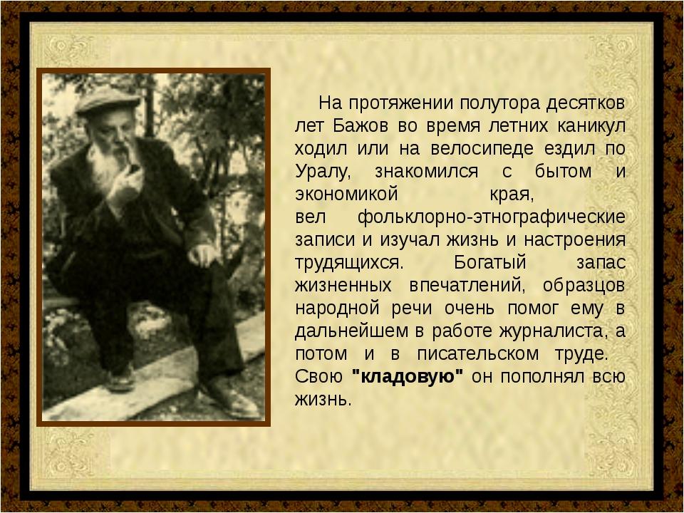 На протяжении полутора десятков лет Бажов во время летних каникул ходил или...