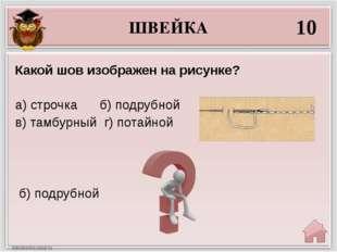 ШВЕЙКА 10 б) подрубной Какой шов изображен на рисунке? а) строчка б) подрубн