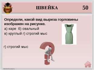 ШВЕЙКА 50 г) строгий мыс Определи, какой вид выреза горловины изображен на ри