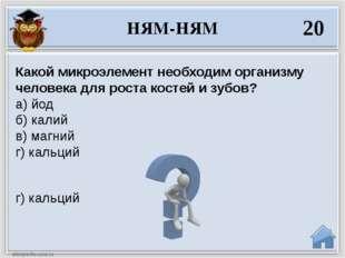 г) кальций Какой микроэлемент необходим организму человека для роста костей и