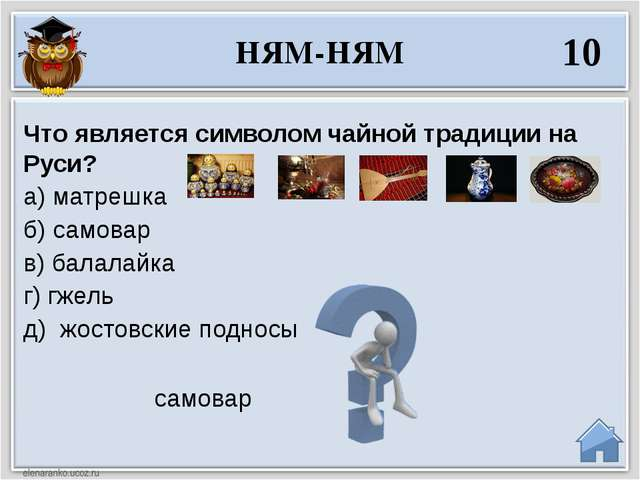 самовар Что является символом чайной традиции на Руси? а) матрешка б) самовар...