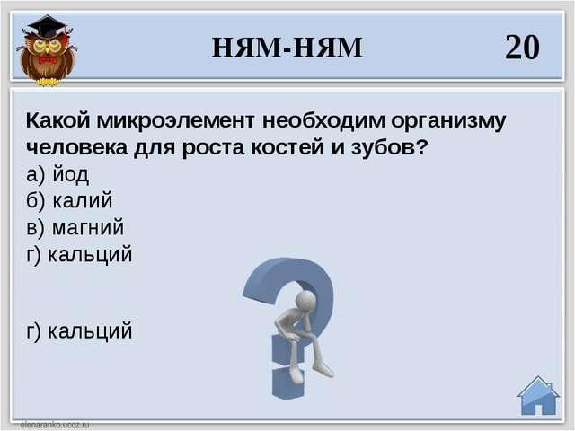 г) кальций Какой микроэлемент необходим организму человека для роста костей и...
