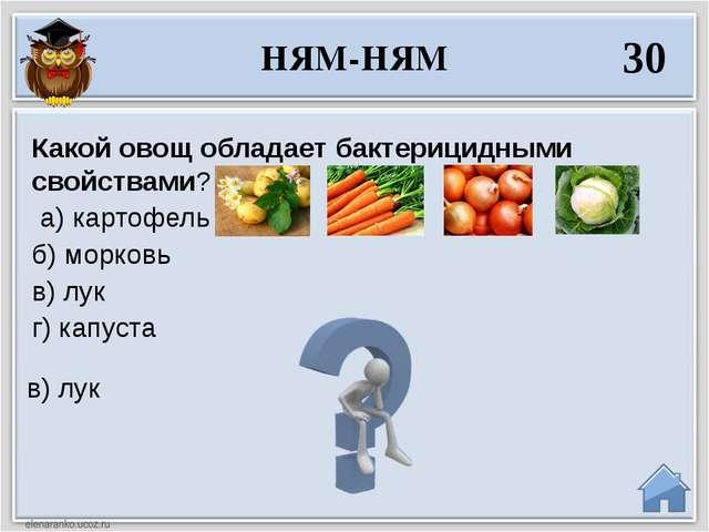 в) лук Какой овощ обладает бактерицидными свойствами? а) картофель б) морко...