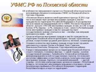 УФМС РФ по Псковской области Об особенностях миграционного процесса в Псковск