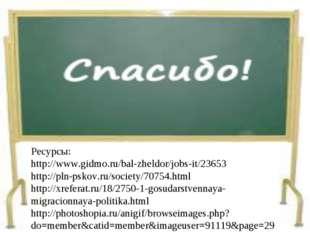 Ресурсы: http://www.gidmo.ru/bal-zheldor/jobs-it/23653 http://pln-pskov.ru/so