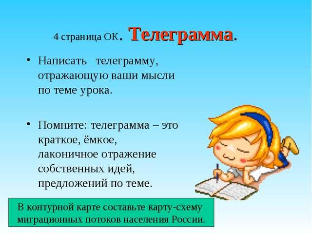 4 страница ОК. Телеграмма. Написать телеграмму, отражающую ваши мысли по теме...