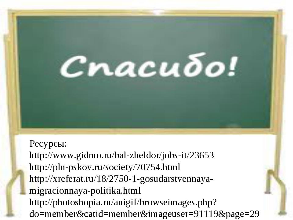 Ресурсы: http://www.gidmo.ru/bal-zheldor/jobs-it/23653 http://pln-pskov.ru/so...