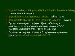 http://klub-drug.ru/blog/smajliki/kartinki-shkola-animacii-knigi-shkolnye.htm