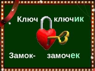 Ключ - ключик Замок- замочек
