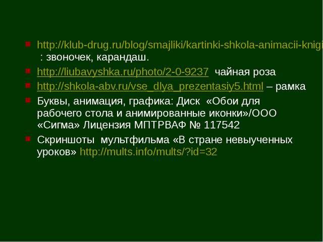 http://klub-drug.ru/blog/smajliki/kartinki-shkola-animacii-knigi-shkolnye.htm...