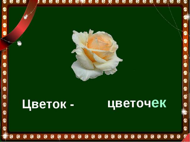 цветочек Цветок -