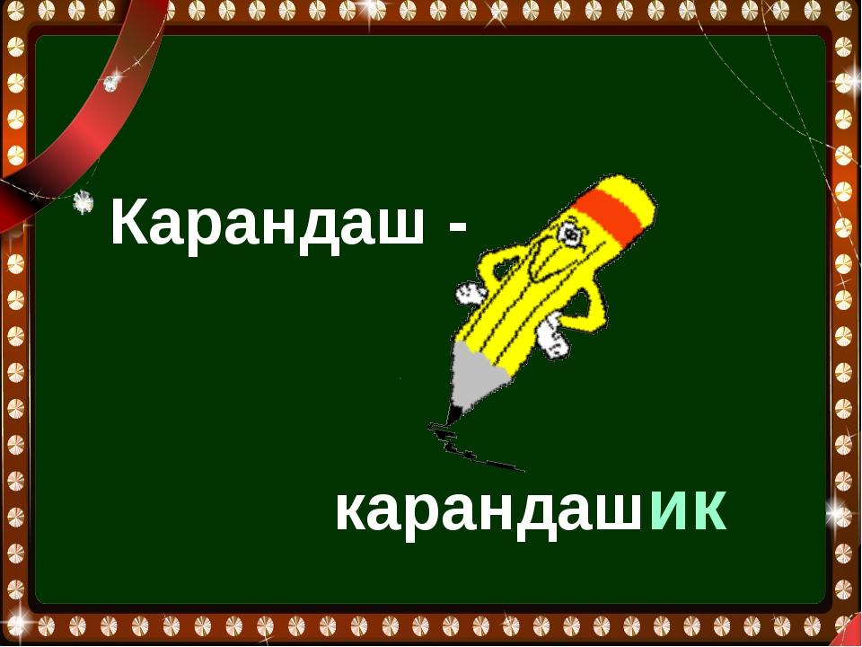 Карандаш - карандашик