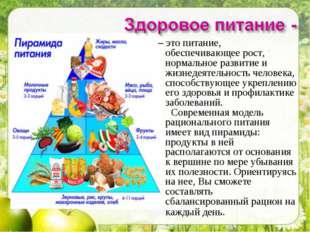 – это питание, обеспечивающее рост, нормальное развитие и жизнедеятельность
