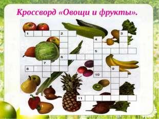 Кроссворд «Овощи и фрукты»..