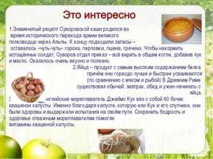 1.Знаменитый рецепт Суворовской каши родился во время исторического перехода