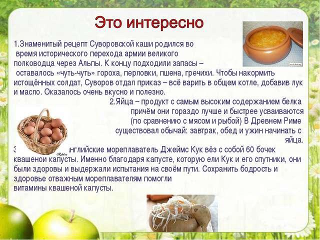 1.Знаменитый рецепт Суворовской каши родился во время исторического перехода...