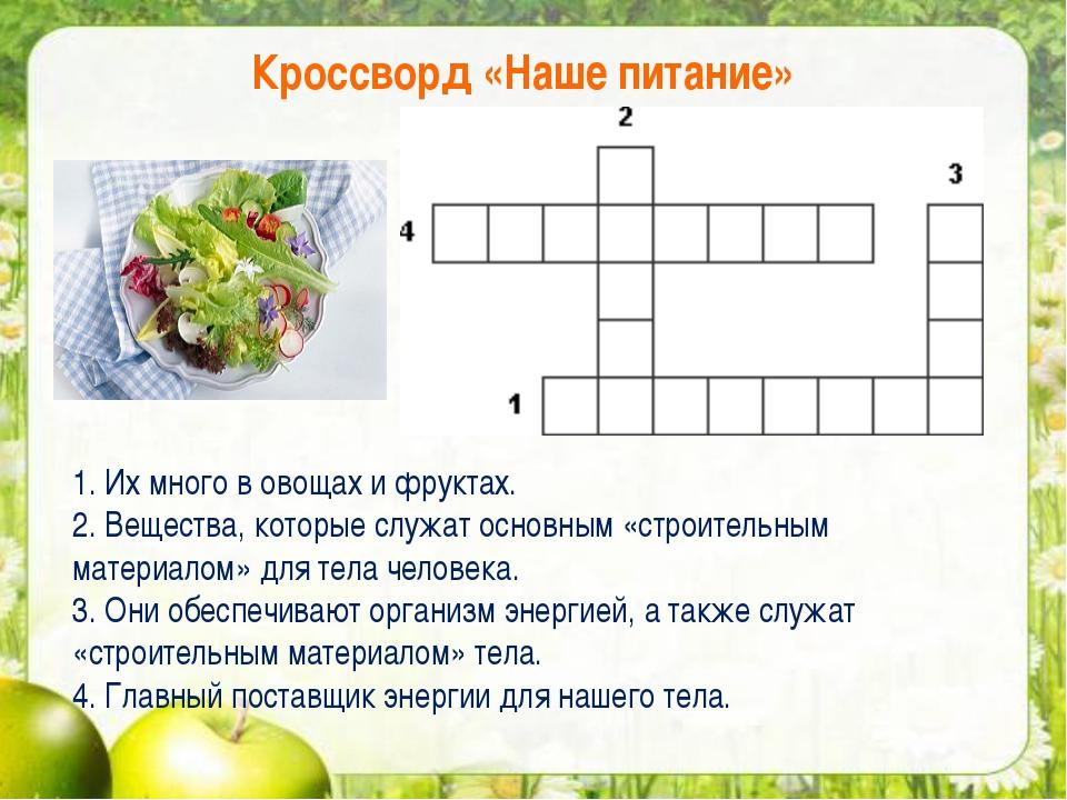 1. Их много в овощах и фруктах. 2. Вещества, которые служат основным «строите...