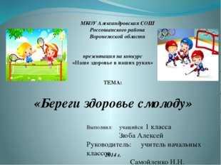 «Береги здоровье смолоду» МКОУ Александровская СОШ Россошанского района Ворон