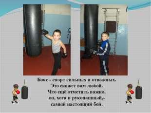 Бокс - спорт сильных и отважных. Это скажет вам любой. Что ещё отметить важно