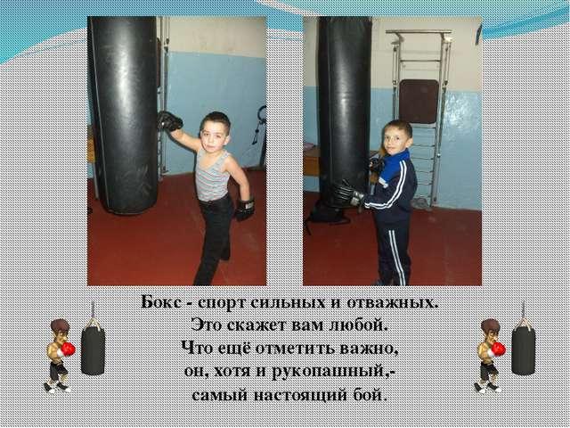 Бокс - спорт сильных и отважных. Это скажет вам любой. Что ещё отметить важно...