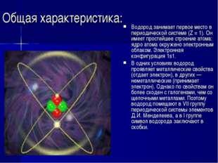 Общая характеристика: Водород занимает первое место в периодической системе (