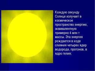 Каждую секунду Солнце излучает в космическое пространство энергию, эквивалент
