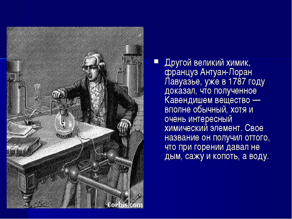 Другой великий химик, француз Антуан-Лоран Лавуазье, уже в 1787 году доказал...