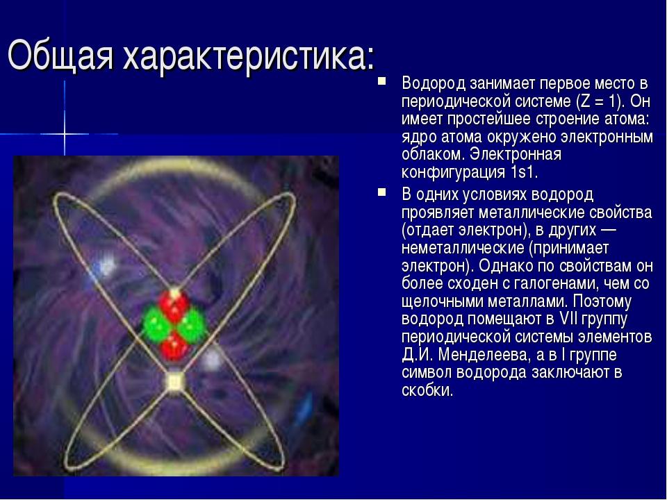 Общая характеристика: Водород занимает первое место в периодической системе (...