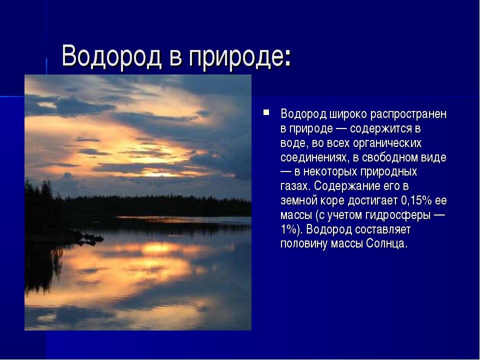 Водород в природе: Водород широко распространен в природе — содержится в воде...