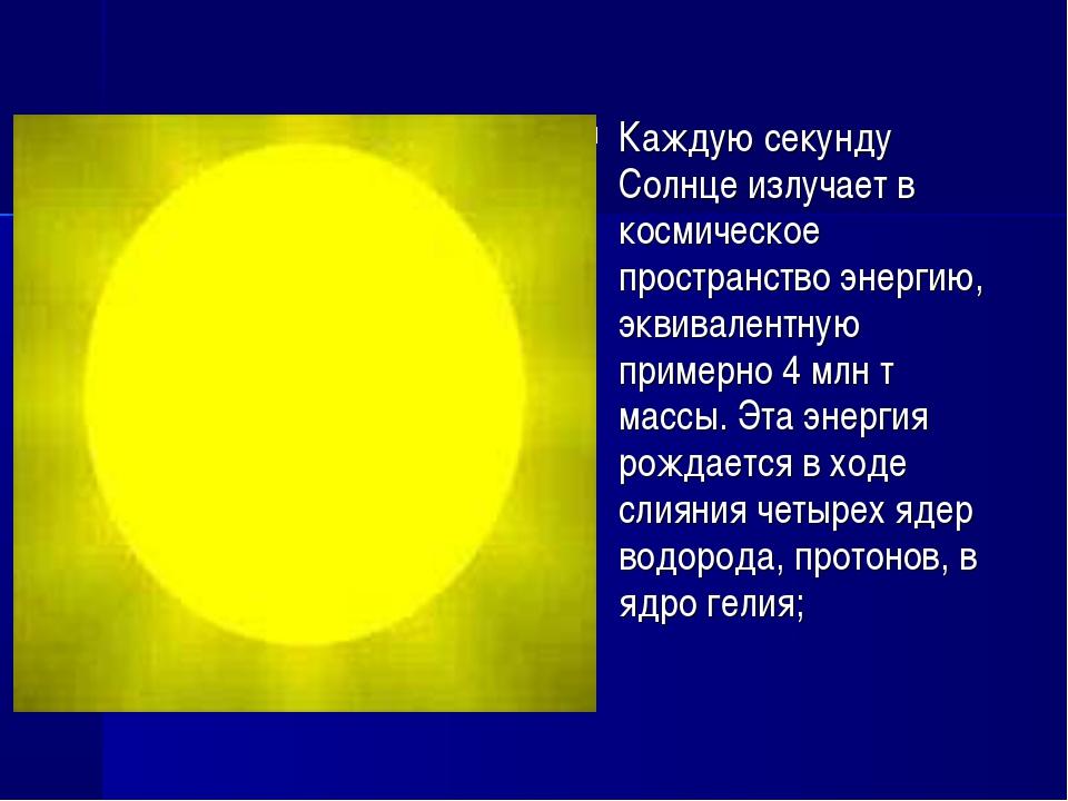 Каждую секунду Солнце излучает в космическое пространство энергию, эквивалент...