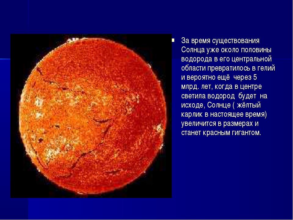 За время существования Солнца уже около половины водорода в его центральной о...
