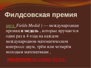 Филдсовская премия англ. Fields Medal )— международная премия и медаль , кот