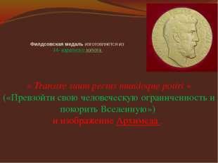 Филдсовская медаль изготовляется из 14- каратного золота « Transire suum pec