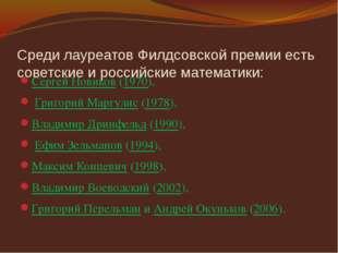 Среди лауреатов Филдсовской премии есть советские и российские математики: Се