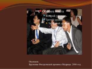 Окуньков. Вручение Филдсовской премии в Мадриде. 2006 год.