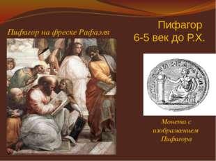Пифагор 6-5 век до Р.Х. Монета с изображением Пифагора Пифагор на фреске Рафа