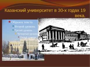 Казанский университет в 30-х годах 19 века.