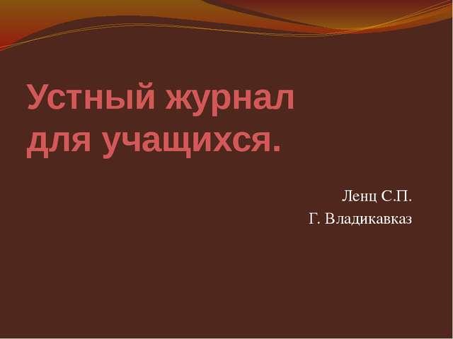 Устный журнал для учащихся. Ленц С.П. Г. Владикавказ